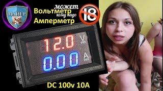 ???? Обзор на сине-красный DC вольтметр амперметр DSN-VC288 100V 10A электроника с Али 20????
