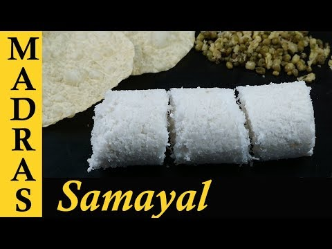 Puttu Recipe In Tamil | How To Make Puttu In Tamil | Rice Flour Puttu / Arisi Maavu Puttu