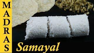 Puttu Recipe in Tamil | How to make Puttu in Tamil | Rice flour Puttu / Arisi Maavu Puttu
