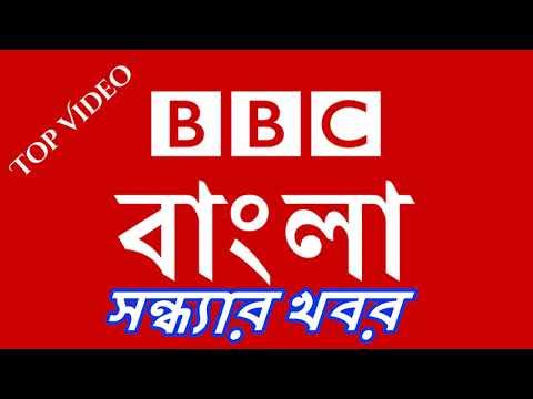 বিবিসি বাংলা আজকের সর্বশেষ (সন্ধ্যার খবর) 05/08/2019 - BBC BANGLA NEWS