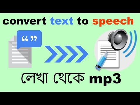 how to convert text to speech | convert text to voice mp3 ( in Bengali )