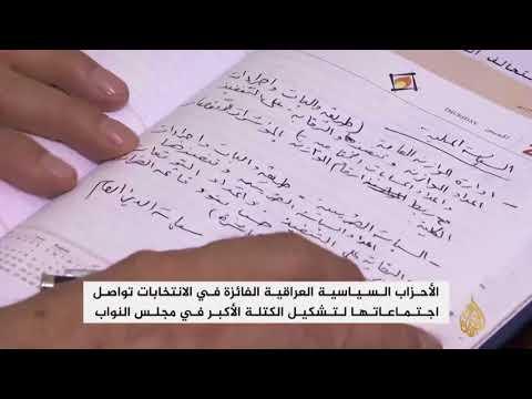 العراقيون يراقبون تحقق الوعود الانتخابية  - نشر قبل 12 دقيقة