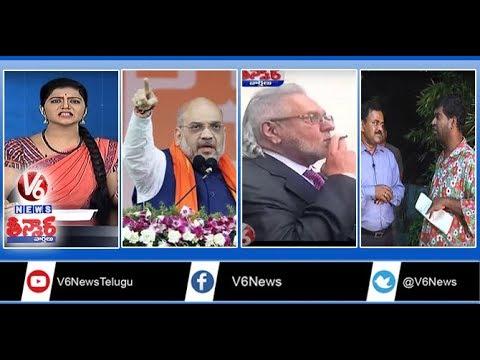 Lagadapati Survey | Amit Shah Telangana Tour | Vijay Mallya Case | Teenmaar News | V6 News
