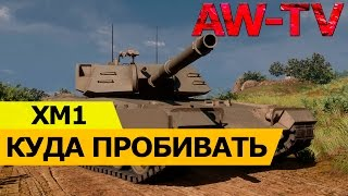 Куда пробивать XM1 - Armored Warfare: Проект Армата
