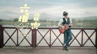 羅文裕 - 演好自己 六堆音樂輕日記 樂人Session x 客家音樂新風潮