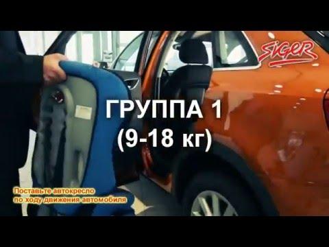 Автокресло Siger Прайм Isofix видео  | онлайн-гипермаркет 21 Vek