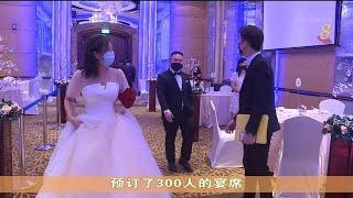 【冠状病毒19】 婚宴增至八人同桌 业者服务负担减轻 - YouTube
