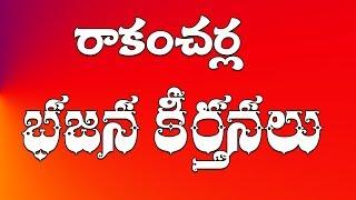 రాకంచర్ల భజన కీర్తనలు | Rakamcherla Bhajana Keerthanalu | Rakamcherla Bhajana Keerthana | Bhajana