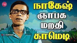 நாகேஷ் ஞாபகமறதி காமெடி | Nagesh Best Comedy Collection | Nagesh Hits | Truefix Studios