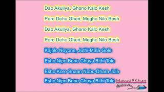 Esho Nipobone | Ravindra Sangeet | Karaoke