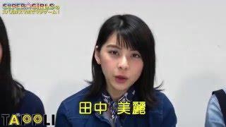 SUPER☆GiRLS×TAPPLIコラボ企画! 超絶アイドルグループSUPER☆GiRLSメン...