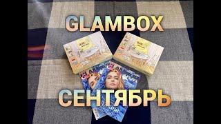 Покупка бьюти бокс Glambox сентябрь 2020 Показываю 2 состава Разница в сумме наполнения