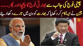 China army chase Indian army