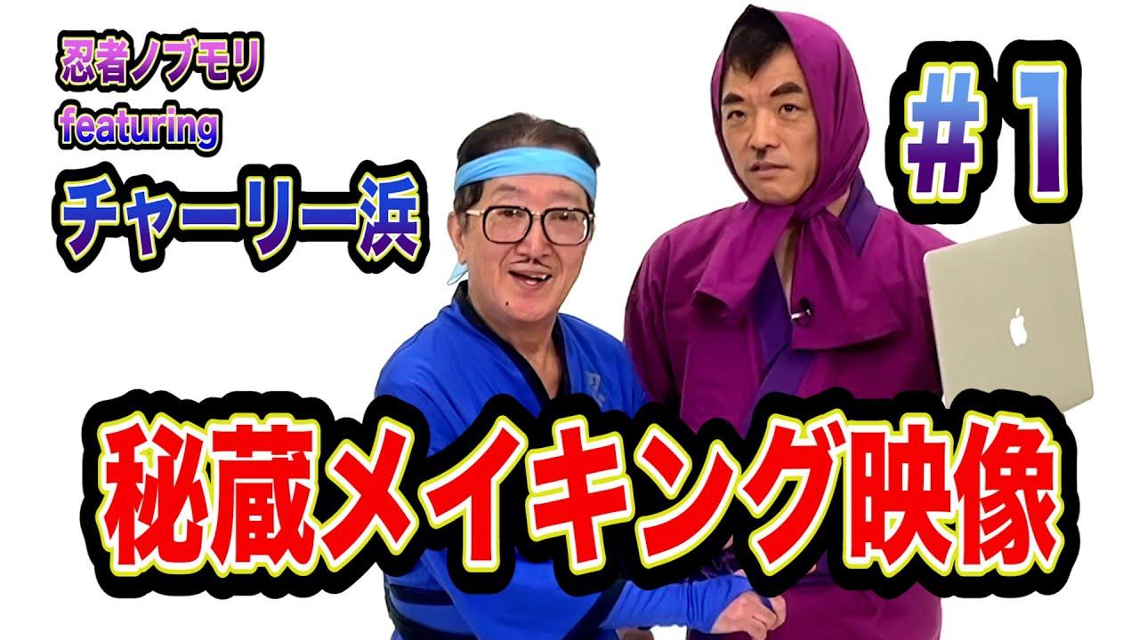【秘蔵映像】忍者ノブモリ featuring チャーリー浜 メイキング #1