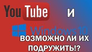 есть ли качественный клиент YouTube для Windows 10?