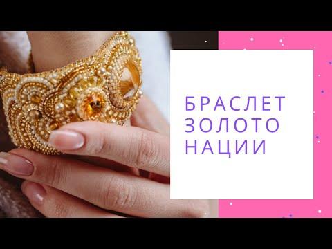 Браслет из бисера с камнем Сваровски жемчугом Золото нации NataliaLuzik