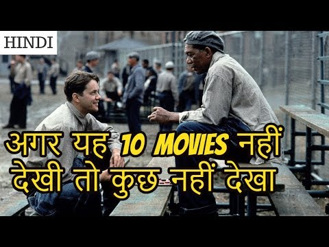 Top 10 Hollywood Movies Of All Time | In Hindi