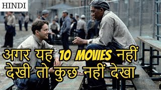 Top 10 Best Hollywood Movies Of All Time | In Hindi
