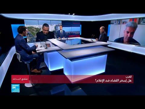 المغرب.. هل يُسخر القضاء ضد الإعلام؟  - نشر قبل 4 ساعة