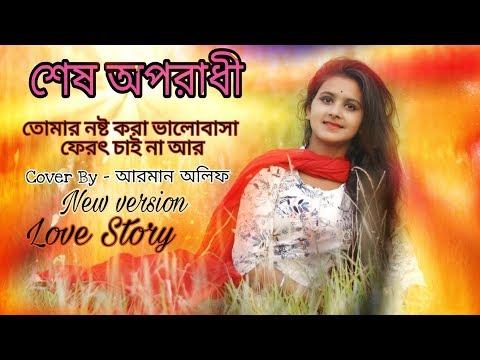 Oporadhi 5 | Oporadhi | Ankur Mahamud Feat Arman Alif | Bangla New Song 2018 | Official Video | 2018