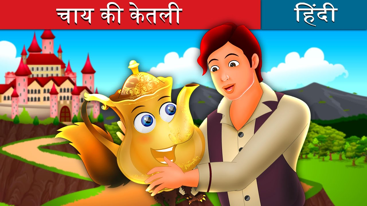 चाय की केतली | The Tea Kettle Story in Hindi | Hindi Fairy Tales