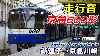 【走行音・東洋GTO】京急600形ブルスカ〈エアポート急行〉新逗子→京急川崎 (2017.3.4)