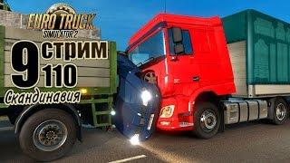 60fps cтрим ч9 - Euro Truck Simulator 2  (DLC Scandinavia)