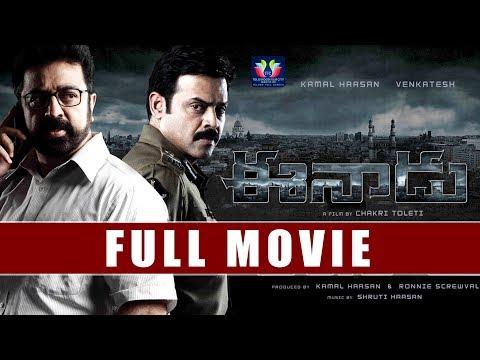 Eenadu Telugu Full Length Movie | Kamal Haasan | Venkatesh | Telugu Full Screen