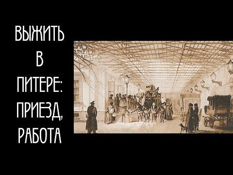 Работа в Санкт-Петербурге: вакансии, резюме, поиск
