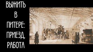 видео поиск работы в санкт-петербурге