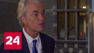 Нидерланды готовы к выходу из Европейского союза - Россия 24