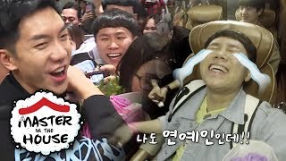 Se Hyung Mingles With Fans Chasing Seung Gi~! [Master in the House Ep 14]