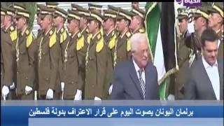 """الحياة الآن - تقرير يلقي الضوء على تصويت برلمان اليونان رسميا"""" على الإعتراف بدولة فلسطين"""