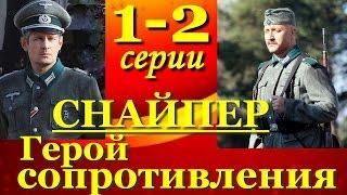 Снайпер: Герой сопротивления. 1-2серии из4. Хороший сериал 2015