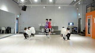[형섭X의웅] 좋겠다(It will be good) Dance Practice - Stafaband