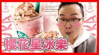 2017年春天日本星巴克期間限定!櫻花口味星冰樂試喝及介紹《阿倫來試喝》