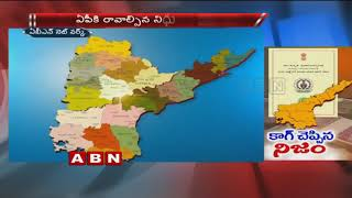 CAG Report On Central Government Funds To Andhra Pradesh | ABN Telugu