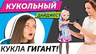 Кукольный Дайджест #21: КУКЛЫ СТАНОВЯТСЯ БОЛЬШЕ! Шарнирная пышная Barbie, новинки Monster High, EAH