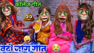 कॉलेज में मन लगाया करो | Bhojpuri gana | Billu comedy song | Funny video | Bhojpuri song 2021 | #new