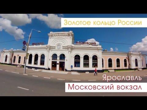Ярославль. Московский вокзал.