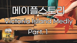 퀘스트 도착! 펄스 퍼커션과 함께 메이플 스토리 빅토리아 아일랜드 탐험하기 1부 - Pulse Marimba…