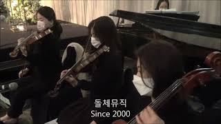 노보텔강남 웨딩연주, 결혼식연주,  4중주 1/2부 키…