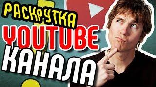 Анализ канала на YouTube 🔝Раскрутка Youtube канала. Советы как раскрутить канал на ютубе Бутик Идей