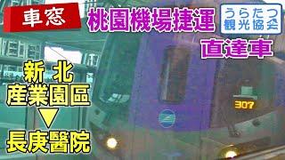 桃園捷運空港線 2000形直達 車窓(新北産業園区⇒長庚医院) Taoyuan Metro Airport Line