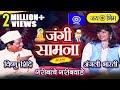 Bhim Geet Jangi Samna | Garibanche Garibwade | JaiBhim Song | Vishnu Shinde | Anjali Bharti MP3