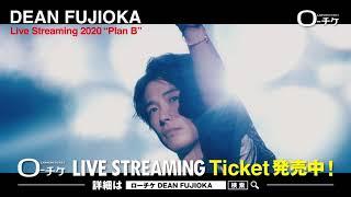 "DEAN FUJIOKA、初のストリーミングライブ DEAN FUJIOKA Live Streaming 2020 ""Plan B"" 開催決定! 12月26日(土)18:00〜 配信START Live Streaming Ticket 発売 ..."