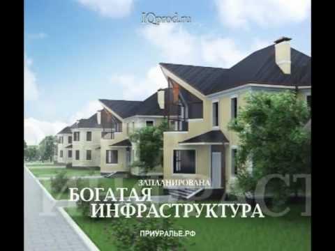 Жилой комплекс Приуралье