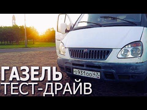 ПРОСТО ТЕСТ-ДРАЙВ ГАЗЕЛИ (ГАЗ 3302)
