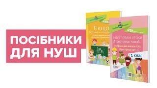 Посібники за Концепцією Нової української школи | Основа | НУШ
