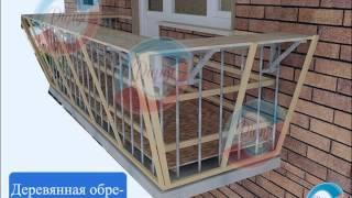 Как сделать вынос балкона -Киев (этапы работы)(Выполняем остекления балконов с выносом любого типа от короткого -